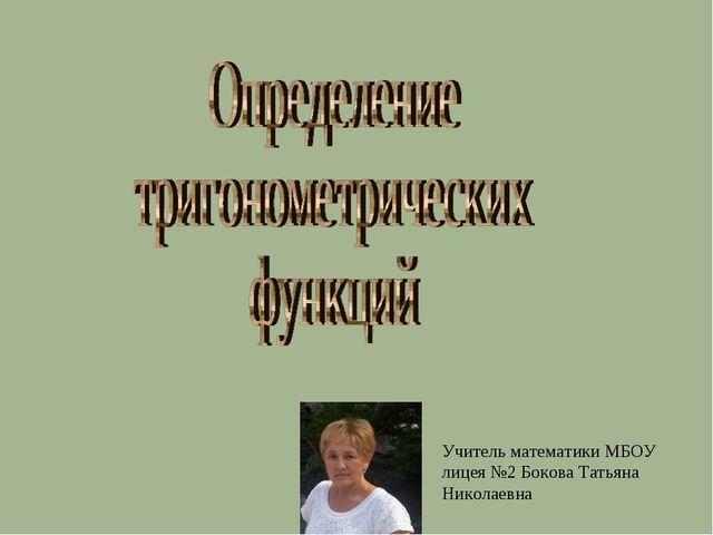 Учитель математики МБОУ лицея №2 Бокова Татьяна Николаевна