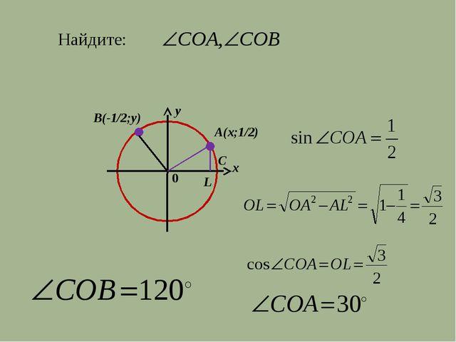 Найдите: В(-1/2;y) A(x;1/2) C L