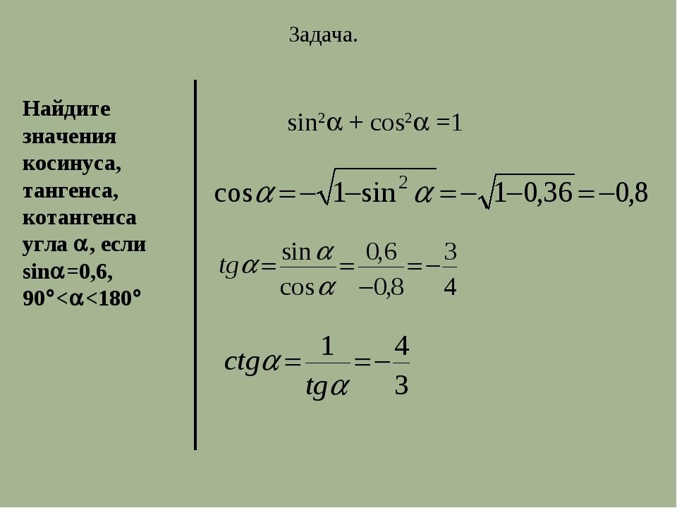 Задача. Найдите значения косинуса, тангенса, котангенса угла , если sin=0,...