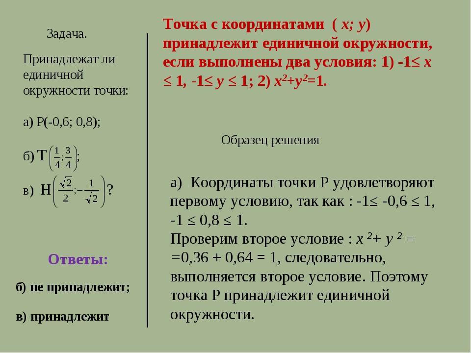 Задача. Принадлежат ли единичной окружности точки: а) Р(-0,6; 0,8); б) Т ; в...