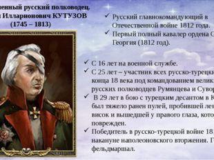 Прославленный русский полководец. Михаил Илларионович КУТУЗОВ (1745 – 1813) Р