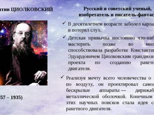 Константин ЦИОЛКОВСКИЙ Русский и советский ученый, изобретатель и писатель-фа