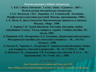 Иллюстрации: http://innushic.ya.ru/replies.xml?item_no=5119 http://900igr.net