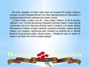 Мы очень гордимся, что были такие люди как Кузьмин В.И. Будем стараться похо