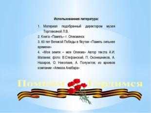 Использованная литература: Материал подобранный директором музея Торговкиной