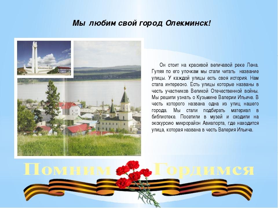 Мы любим свой город Олекминск! Он стоит на красивой величавой реке Лена. Гуля...
