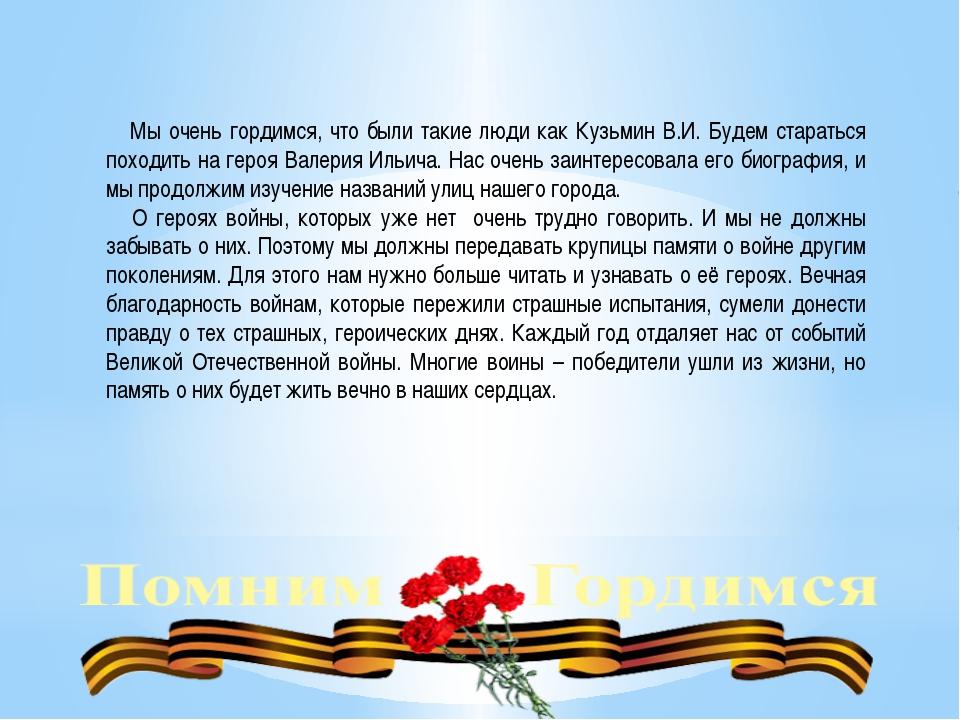 Мы очень гордимся, что были такие люди как Кузьмин В.И. Будем стараться похо...
