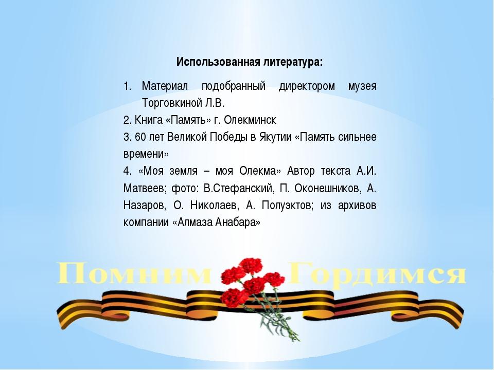 Использованная литература: Материал подобранный директором музея Торговкиной...