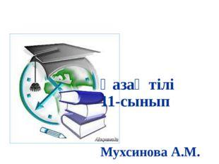 Қазақ тілі 11-сынып Мухсинова А.М.