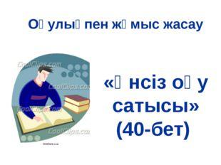 «Үнсіз оқу сатысы» (40-бет) Оқулықпен жұмыс жасау