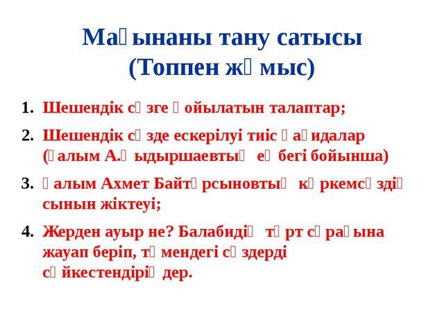 Мағынаны тану сатысы (Топпен жұмыс) Шешендік сөзге қойылатын талаптар; Шешенд...