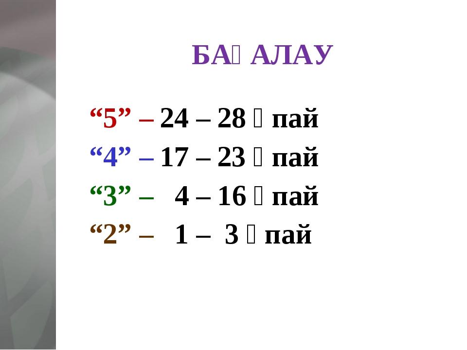 """БАҒАЛАУ """"5"""" – 24 – 28 ұпай """"4"""" – 17 – 23 ұпай """"3"""" – 4 – 16 ұпай """"2"""" – 1 – 3 ұ..."""