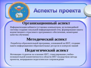 Организационный аспект Информатизация кабинета (установка компьютеров, мульт