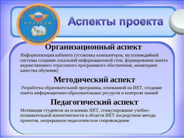 Организационный аспект Информатизация кабинета (установка компьютеров, мульт...