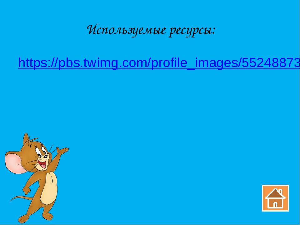Используемые ресурсы: https://pbs.twimg.com/profile_images/552488736756219904...