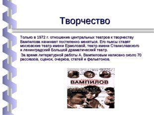 Творчество Только в 1972 г. отношение центральных театров к творчеству Вампил