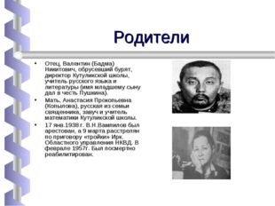 Родители Отец, Валентин (Бадма) Никитович, обрусевший бурят, директор Кутулик