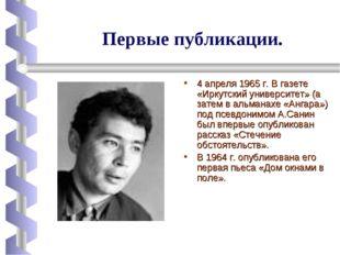 4 апреля 1965 г. В газете «Иркутский университет» (а затем в альманахе «Ангар