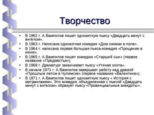 Творчество В 1962 г. А.Вампилов пишет одноактную пьесу «Двадцать минут с анге