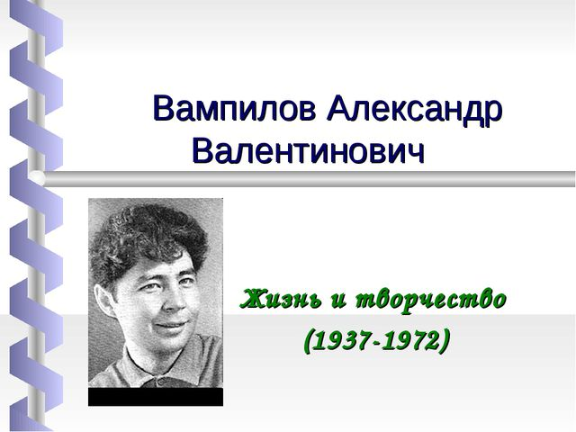 Вампилов Александр Валентинович Жизнь и творчество (1937-1972)