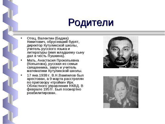 Родители Отец, Валентин (Бадма) Никитович, обрусевший бурят, директор Кутулик...