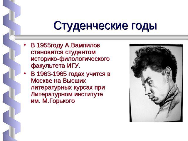 Студенческие годы В 1955году А.Вампилов становится студентом историко-филоло...