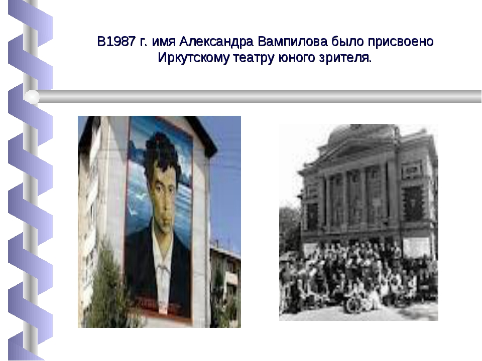 В1987 г. имя Александра Вампилова было присвоено Иркутскому театру юного зрит...