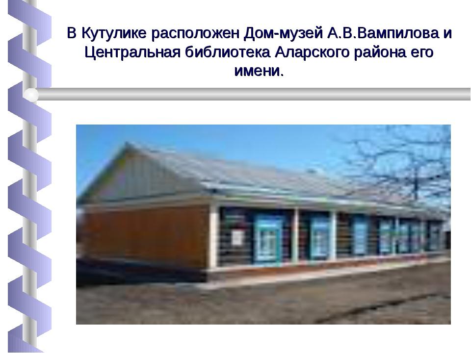 В Кутулике расположен Дом-музей А.В.Вампилова и Центральная библиотека Аларск...