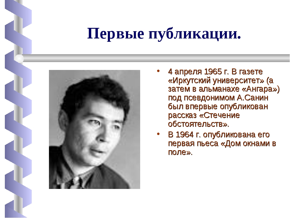 4 апреля 1965 г. В газете «Иркутский университет» (а затем в альманахе «Ангар...