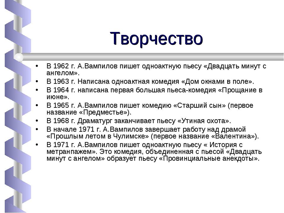 Творчество В 1962 г. А.Вампилов пишет одноактную пьесу «Двадцать минут с анге...