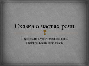 Сказка о частях речи Презентация к уроку русского языка Гиевской Елены Никола