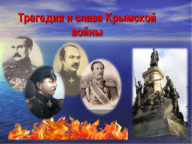 Трагедия и слава Крымской войны