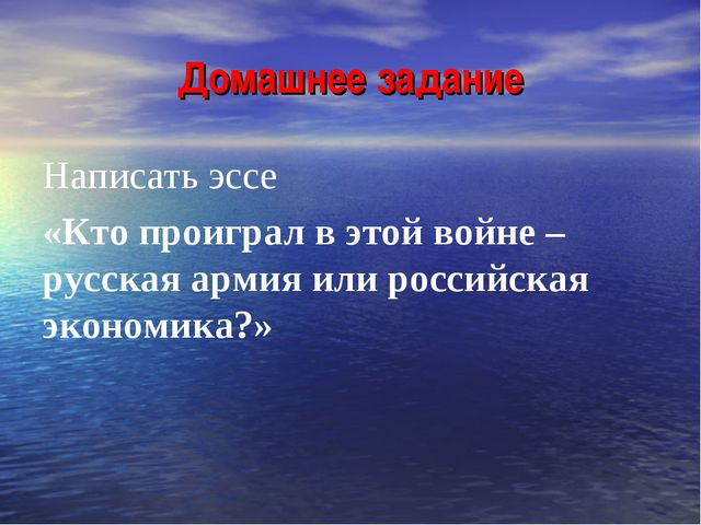 Домашнее задание Написать эссе «Кто проиграл в этой войне – русская армия или...