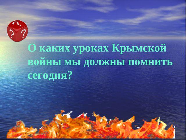 О каких уроках Крымской войны мы должны помнить сегодня?
