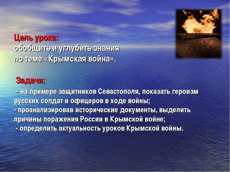 Цель урока: обобщить и углубить знания по теме «Крымская война». Задачи: - на...