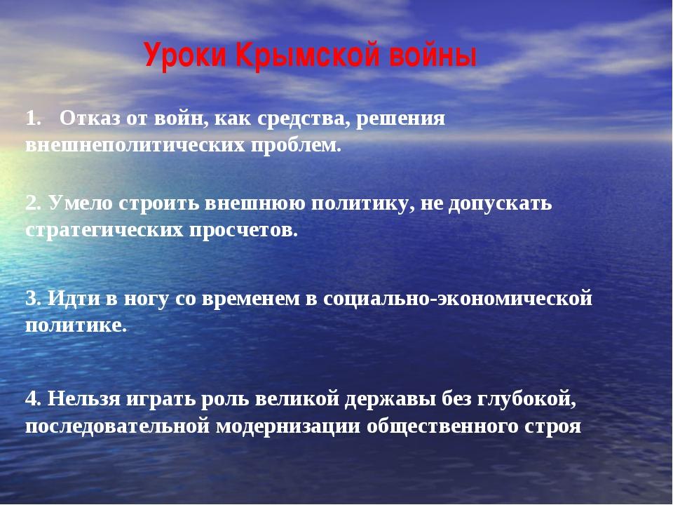 Уроки Крымской войны Отказ от войн, как средства, решения внешнеполитических...