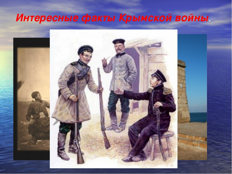 Интересные факты Крымской войны.