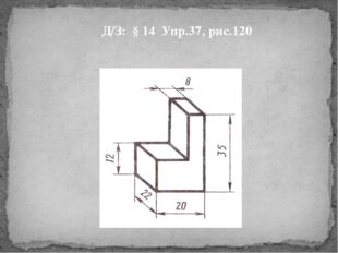 Д/З: § 14 Упр.37, рис.120