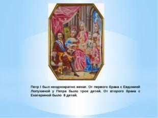 Петр I был неоднократно женат. От первого брака с Евдокией Лопухиной у Петра