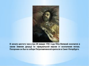 В начале шестого часа утра 28 января 1725 года Пётр Великий скончался в своем