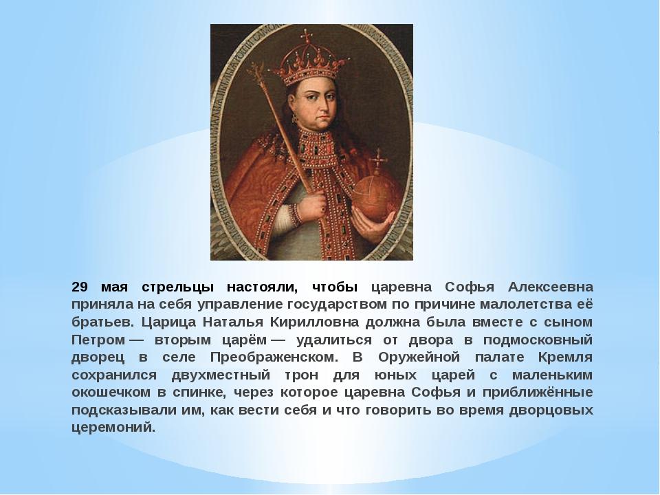 29 мая стрельцы настояли, чтобы царевна Софья Алексеевна приняла на себя упра...