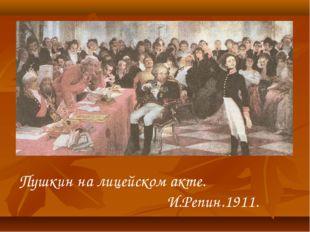 Пушкин на лицейском акте. И.Репин.1911.
