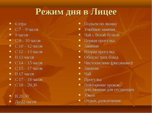 Режим дня в Лицее 6 утра С 7 – 9 часов 9 часов С 9 – 10 часов С 10 – 12 часов