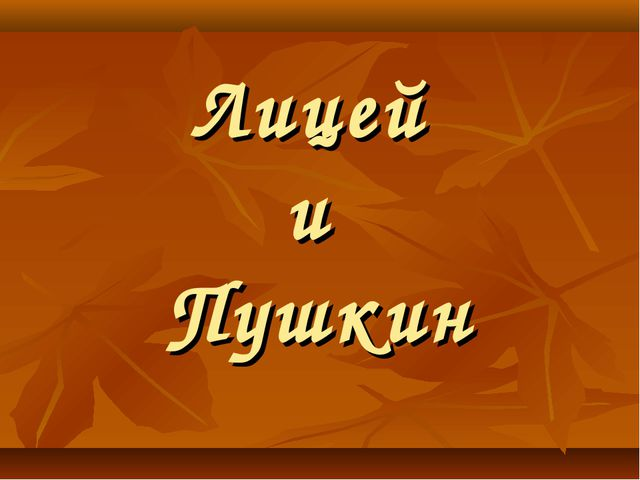 Лицей и Пушкин