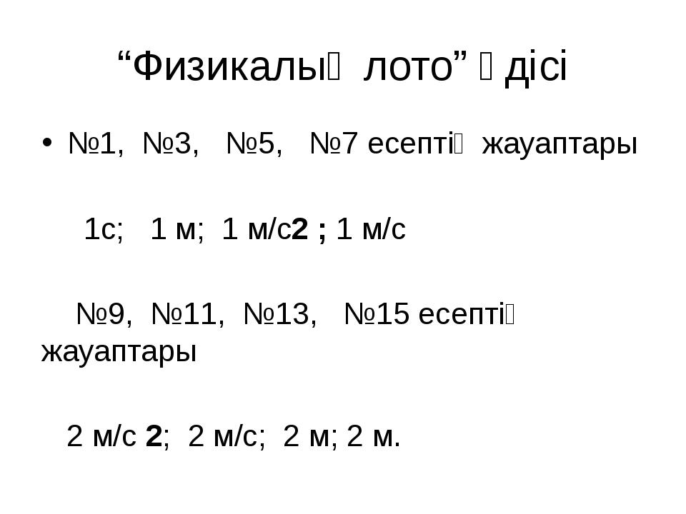 """""""Физикалық лото"""" әдісі №1, №3, №5, №7 есептің жауаптары 1с; 1 м; 1 м/с2 ; 1 м..."""