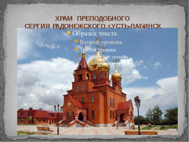 ХРАМ ПРЕПОДОБНОГО СЕРГИЯ РАДОНЕЖСКОГО г.УСТЬ-ЛАБИНСК