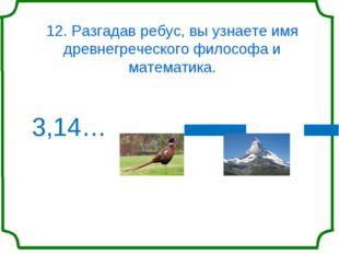 12. Разгадав ребус, вы узнаете имя древнегреческого философа и математика. 3,