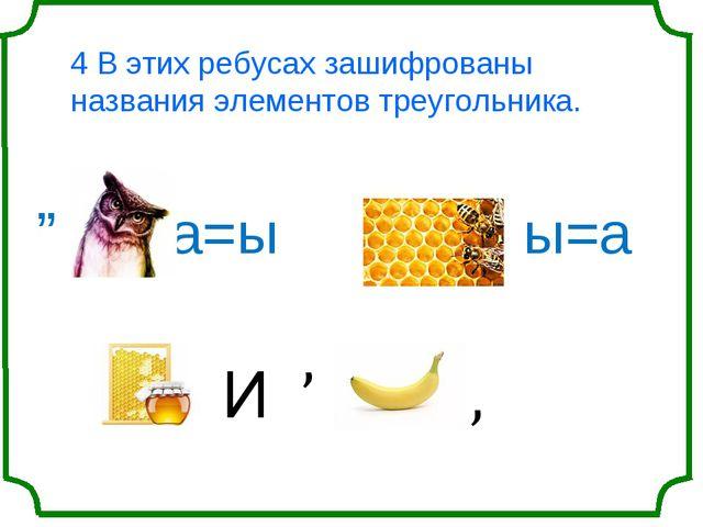 """4 В этих ребусах зашифрованы названия элементов треугольника. """" а=ы ы=а"""