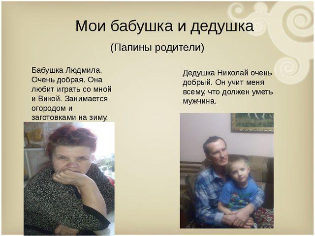 Мои бабушка и дедушка (Папины родители) Бабушка Людмила. Очень добрая. Она лю...