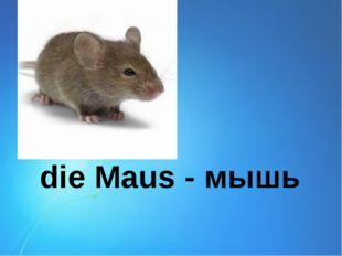 die Maus - мышь